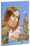 Prikljuchenija Gullivera