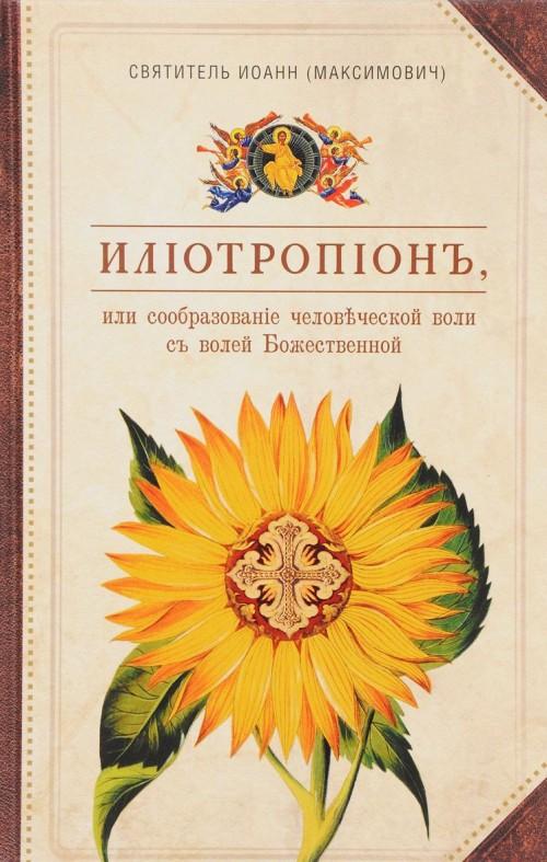 Iliotropion, ili Soobrazovanie chelovecheskoj voli s volej Bozhestvennoj