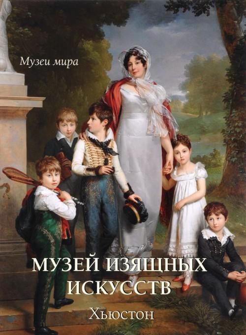 Muzej izjaschnykh iskusstv. Khjuston