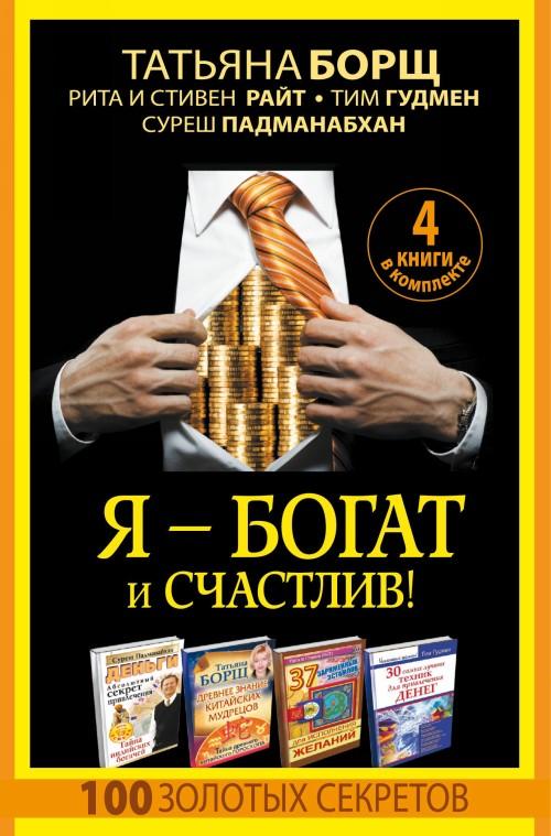 Ja - bogat i schastliv! 100 zolotykh sekretov. 4 knigi v komplekte