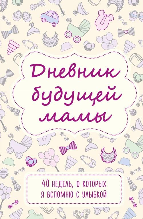 Dnevnik buduschej mamy. 40 nedel, o kotorykh ja vspomnju s ulybkoj
