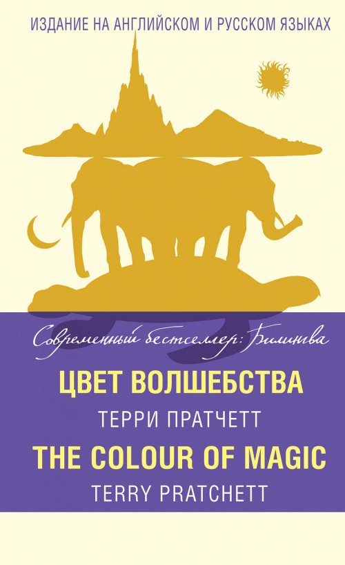 Tsvet volshebstva = The Colour of Magic