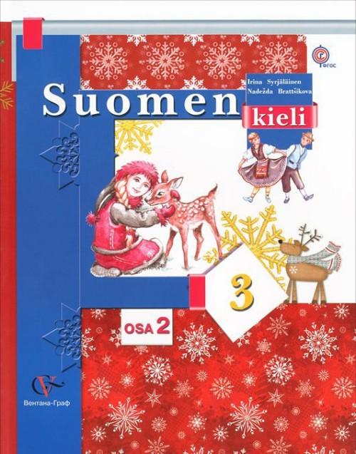 Suomen 3: Osa 2 / Finskij jazyk. 3 klass. Uchebnik. V 2 chastjakh. Chast 2
