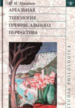 Arealnaja tipologija prefiksalnogo perfektiva (na materiale jazykov Evropy i Kavkaza)