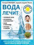 Voda lechit: golovnye boli, osteoporoz i osteoartrit, boli v pojasnitse, sustavy i svjazki