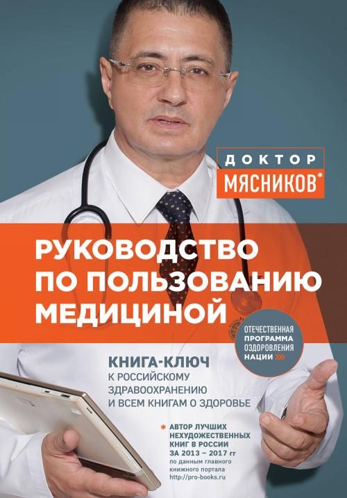 Rukovodstvo po polzovaniju meditsinoj