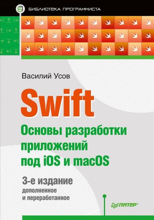 Swift. Osnovy razrabotki prilozhenij pod iOS i macOS
