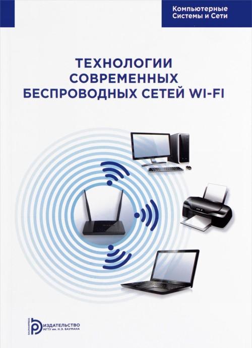 Tekhnologija sovremennykh besprovodnykh setej Wi-Fi. Uchebnoe posobie
