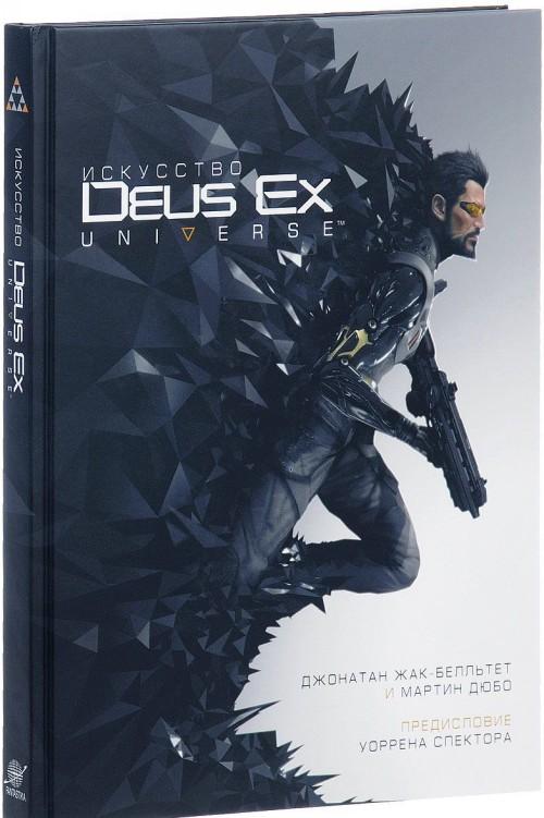 Iskusstvo Deus Ex Universe