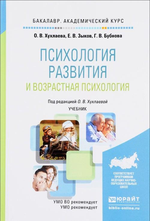 Psikhologija razvitija i vozrastnaja psikhologija. Uchebnik