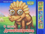 V strane Dinozavrikov. Knizhka-igrushka