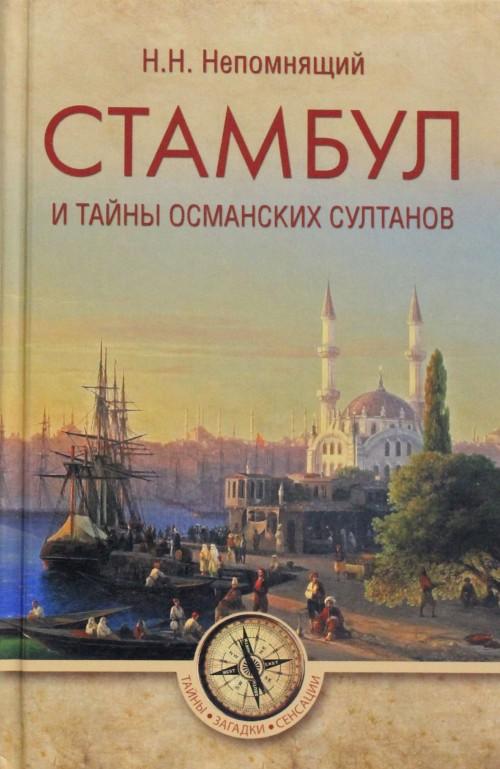 Stambul i tajny osmanskikh sultanov
