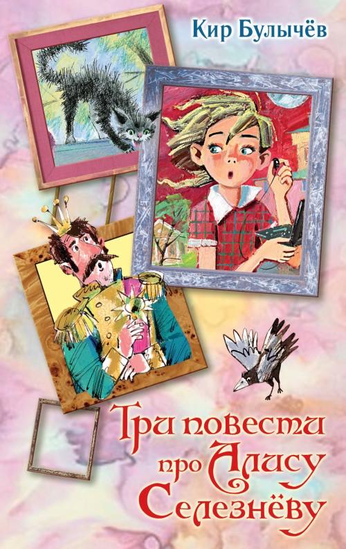 Tri povesti pro Alisu Seleznevu