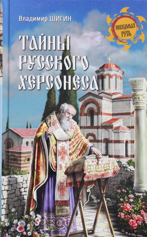 Tajny russkogo Khersonesa