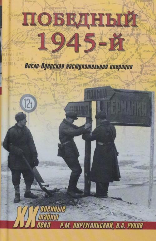 Pobednyj 1945-j. Vislo-Oderskaja nastupatelnaja operatsija