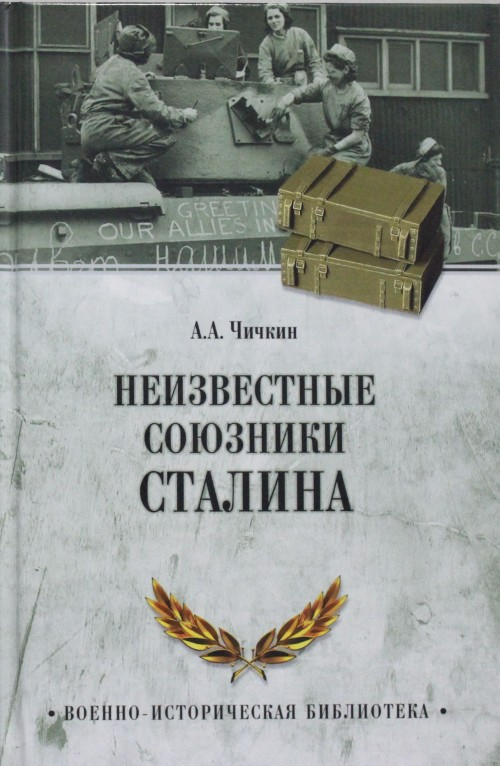 Неизвестные союзники Сталина; 1940-1945 гг.