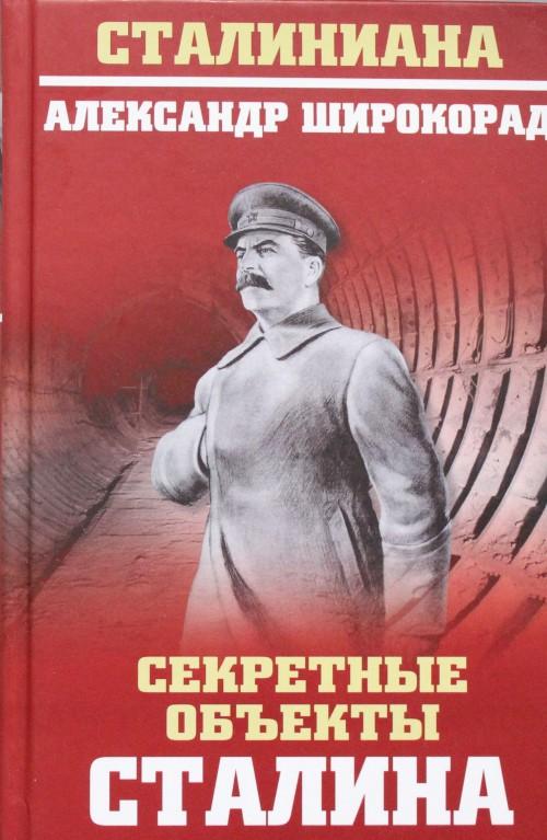 Sekretnye obekty Stalina