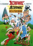 Астерикс из Галлии. Астерикс / Asterix