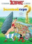 Zolotoj serp. Asteriks / Asterix