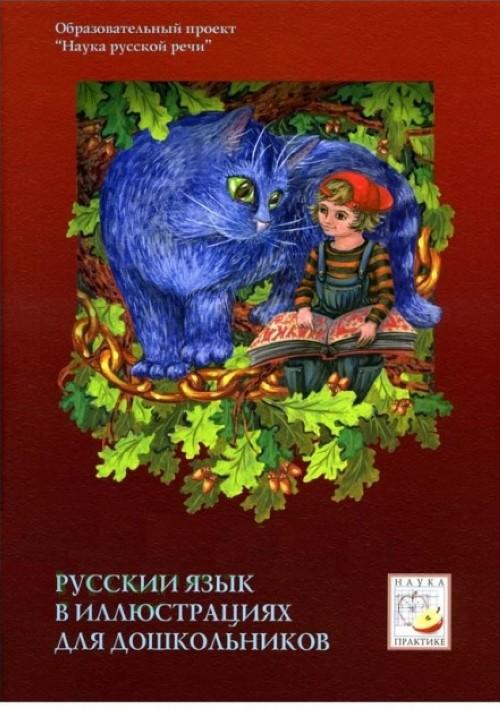 Russkij jazyk v illjustratsijakh dlja doshkolnikov. Metodicheskoe posobie i illjustrativnyj material