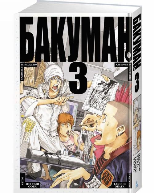 Bakuman. Kniga 3