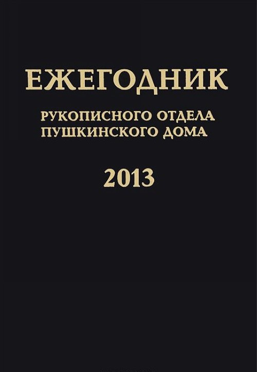 Ezhegodnik Rukopisnogo otdela Pushkinskogo Doma na 2013 god