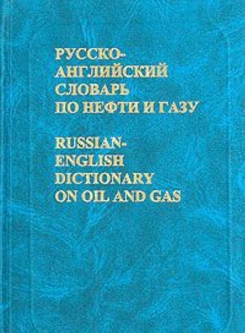 Russian-Rnglish Dictionary on Oil and Gas (used)