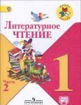 Литературное чтение. 1 класс. Учебник в 2 частях. Часть 2