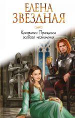 Katriona: Printsessa osobogo naznachenija
