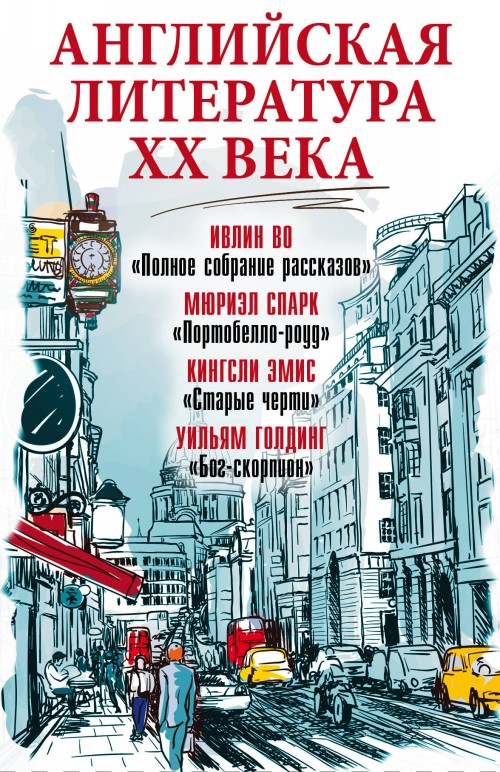 Anglijskaja literatura XX veka (Portobello-roud; Starye cherti; Polnoe sobranie rasskazov; Bog-skorpion)
