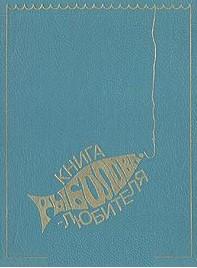 Книга рыболова-любителя Олли Аулио