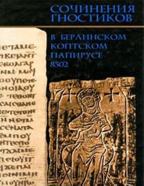 Sochinenija gnostikov v Berlinskom koptskom papiruse 8502