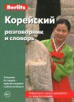 Korejskij razgovornik i slovar