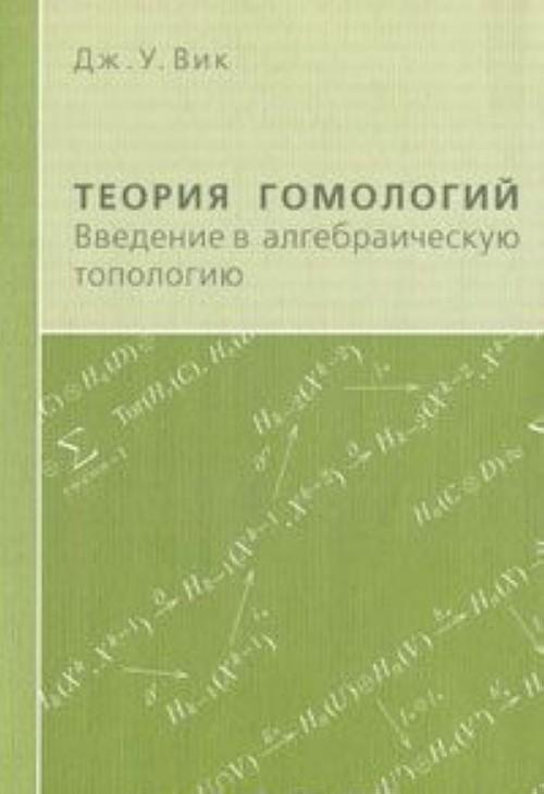 Teorija gomologij. Vvedenie v algebraicheskuju topologiju