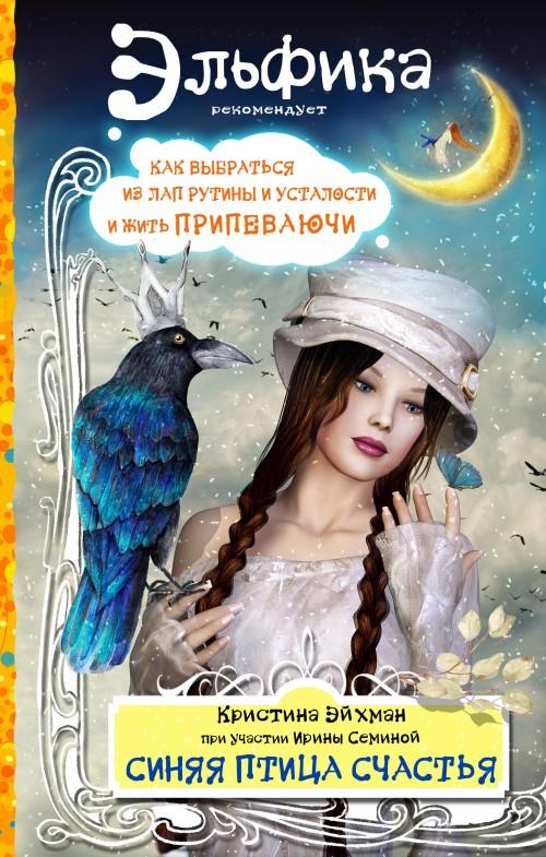 Синяя птица счастья. Как выбраться из лап рутины и усталости и жить припеваючи