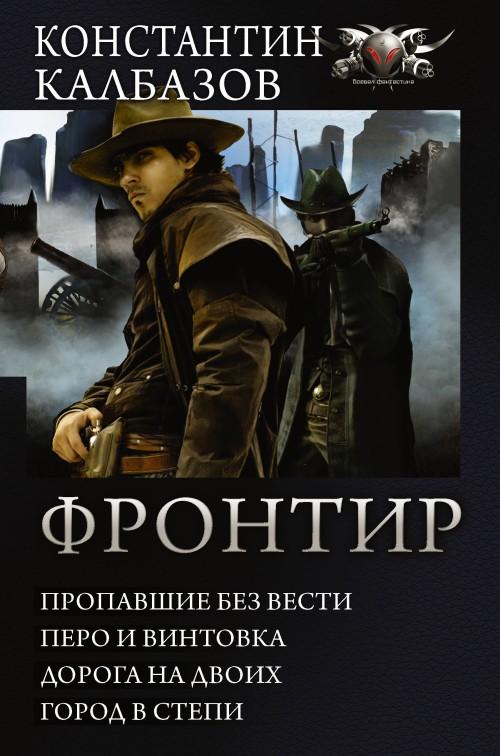 Фронтир : Пропавшие без вести; Перо и винтовка; Дорога на двоих; Город в степи