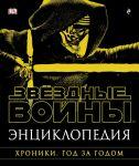 """Entsiklopedija """"Zvjozdnye Vojny. Khroniki. God za godom"""""""
