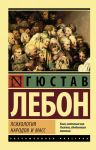 Psikhologija narodov i mass