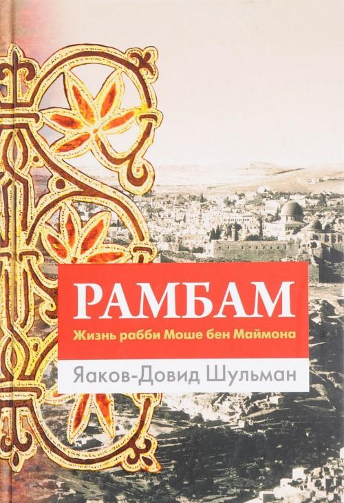 Rambam. Zhizn rabbi Moshe ben Majmona
