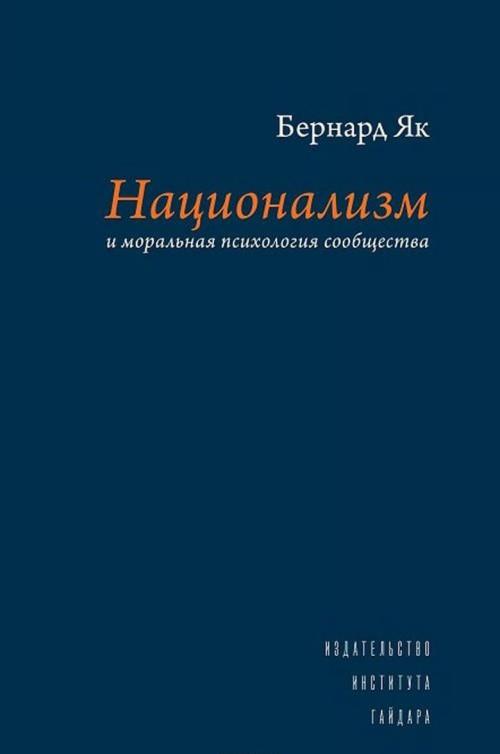 Natsionalizm i moralnaja psikhologija soobschestva