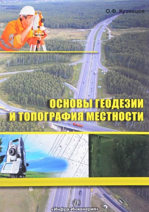 Osnovy geodezii i topografija mestnosti. Izdanie 2