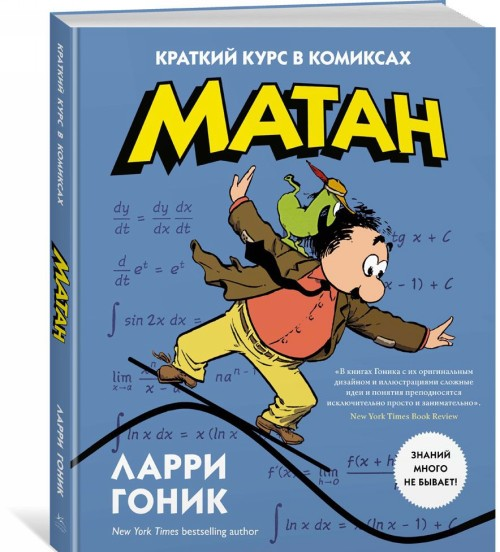 Матан. Краткий курс в комиксах