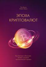 Epokha kriptovaljut. Kak bitkoin i blokchejn menjajut mirovoj ekonomicheskij porjadok