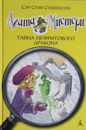 Agata Misteri. Kn.20. Tajna nefritovogo drakona