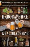 Pivovarenie i kvasovarenie