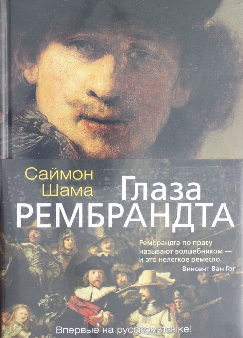 Glaza Rembrandta