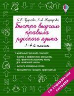 Bystro vyuchim pravila russkogo jazyka. 1-4-j klassy