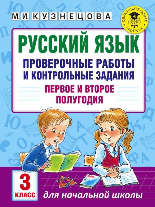 Russkij jazyk. Proverochnye raboty i kontrolnye zadanija. Pervoe i vtoroe polugodija. 3 klass