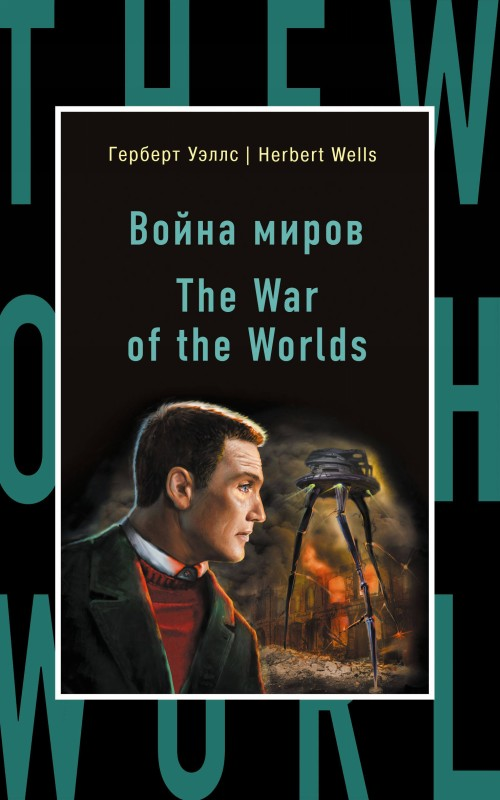 Война миров = The War of the Worlds