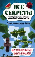 Vse sekrety Minecraft. Chity i komandnye bloki